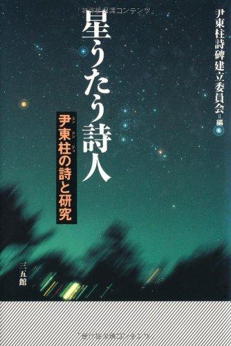 星うたう詩人―尹東柱の詩と研究