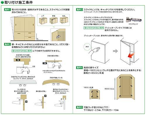 平山『耐震ラッチ開き扉用(HI2019-10)』