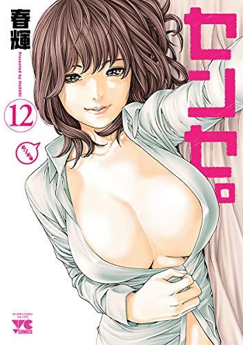センセ。 12 (ヤングチャンピオン・コミックス)