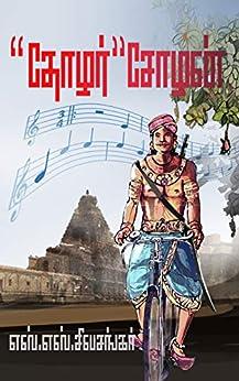 Thozhar Chozhan தோழர் சோழன் (Tamil Edition) van [S.S Sivasankar எஸ். எஸ். சிவசங்கர்]