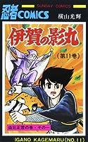 伊賀の影丸 (第11巻) (Sunday comics―大長編忍者コミックス)