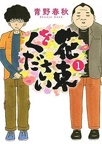 花束をください  (1) (バーズコミックス)