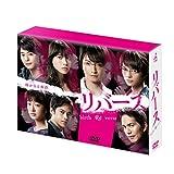 【メーカー特典あり】リバース DVD-BOX(セラミック製コースター(2種)付)