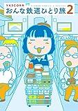 おんな鉄道ひとり旅 (2)
