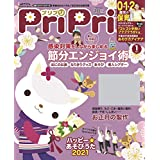 PriPri 2021年1月号 [雑誌]