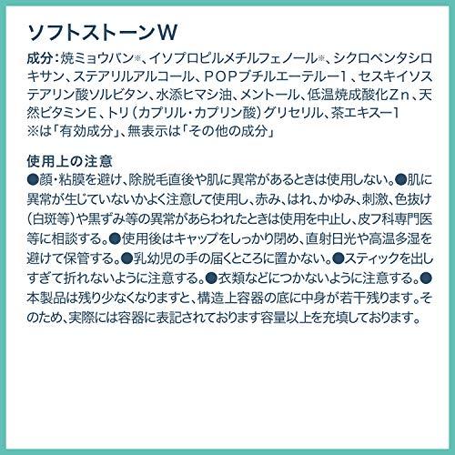 【2020年春発売】【医薬部外品】デオナチュレソフトストーンWワキ用直ヌリ制汗剤スティック1個