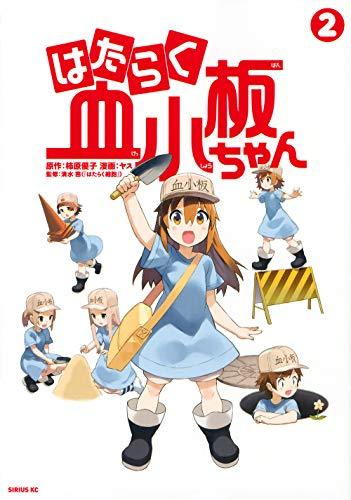はたらく血小板ちゃん(2) (シリウスKC)