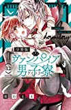 ヴァンパイア男子寮 分冊版(12) (なかよしコミックス)