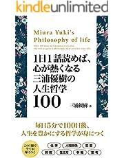 1日1話読めば、心が熱くなる三浦優樹の人生哲学100