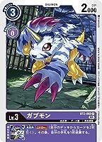 デジモンカードゲーム 【プロモーション】BT2-069 ガブモン C【1周年記念アドベンチャーパック】