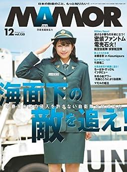 [MAMOR編集部]のMAMOR(マモル) 2017 年 12 月号 [雑誌] (デジタル雑誌)
