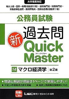 公務員試験過去問新クイックマスターマクロ経済学 第2版