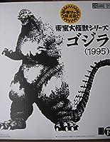 大怪獣シリーズ 「ゴジラ1995」 少年リック 限定版 約26cm PVC (ソフビ) 塗装済み 完成品フィギュア (一部組立あり)