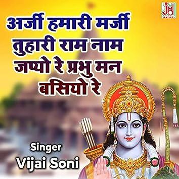 Arji Hamari Marji Tuhari Ram Nam Japyo Re Parbhu Man Basiyo Re (Hindi)