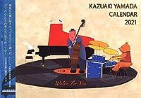 2021年 ウォールカレンダー 山田和明「Waltz For You」 壁掛け 作家 アート 水彩 音楽 楽器 動物 イラスト スケジュール 日用品