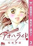 アオハライド【期間限定無料】 3 (マーガレットコミックスDIGITAL)