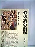 外来語の語源 (1979年) (角川小辞典〈26〉)