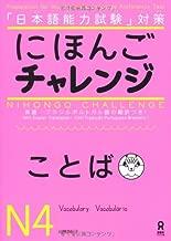 Nihongo Challenge Kotoba Goi vocabulary N4 JLPT