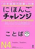 Nihongo charenji. N4, Kotoba = Nihongo challenge. N4, Vocabulary = Nihongo challenge. Vocabulārio
