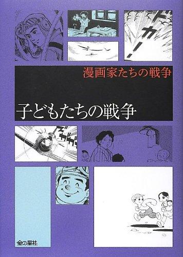 子どもたちの戦争 (漫画家たちの戦争)の詳細を見る