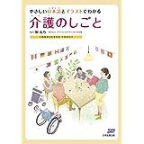 やさしい日本語とイラストでわかる介護のしごと (介護職員初任者研修学習者向け)