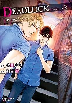[英田サキ, 高階佑]のDEADLOCK(2)【カラー扉付き電子限定版】 (Charaコミックス)