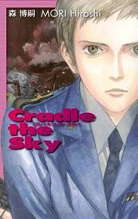クレィドゥ・ザ・スカイ Cradle the Sky スカイ・クロラ (C★NOVELS BIBLIOTHEQUE)