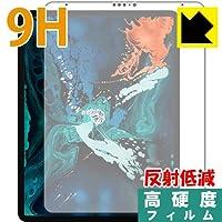 PDA工房 iPad Pro (12.9インチ)(第3世代・2018年発売モデル) 9H高硬度[反射低減] 保護 フィルム [前面用] 日本製