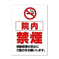 ポスター 【院内禁煙】 喫煙禁止 お知らせ (A4サイズ 210×297㎜)