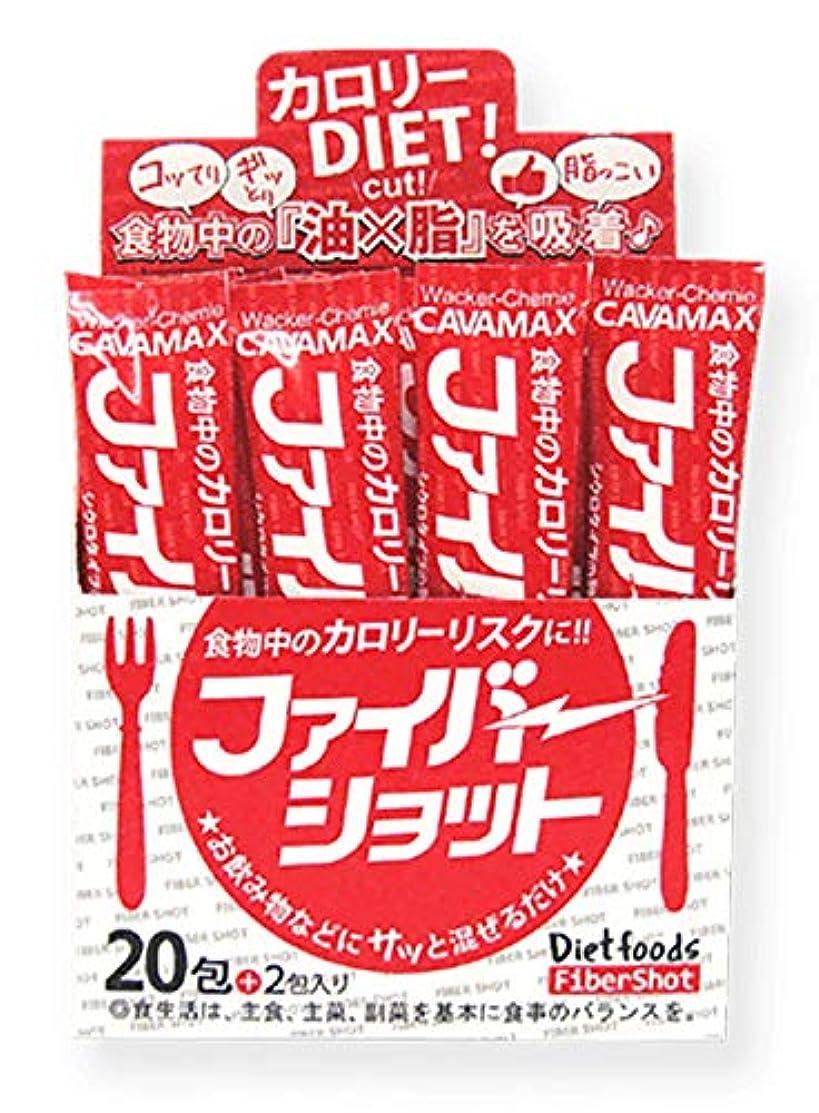 熱正確不健康ファイバーショット 8箱 (5g×22包) αシクロデキストリン 難消化性デキストリン 食物繊維 粉末