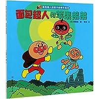 面包超人好孩子的快乐绘本(套装11册)