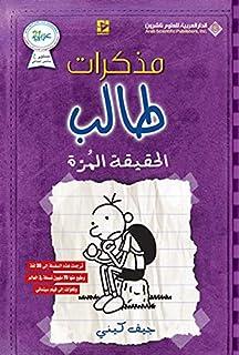 مذكرات طالب - الحقيقة المرة5