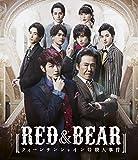 舞台「RED&BEAR~クィーンサンシャイン号殺人事件」[Blu-ray/ブルーレイ]