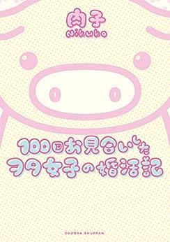 [肉子]の100回お見合いしたヲタ女子の婚活記 (Next comics)