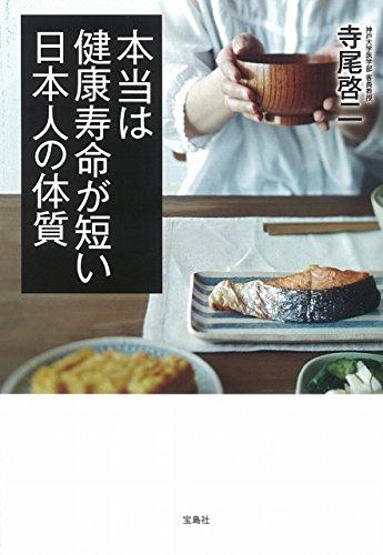 本当は健康寿命が短い日本人の体質