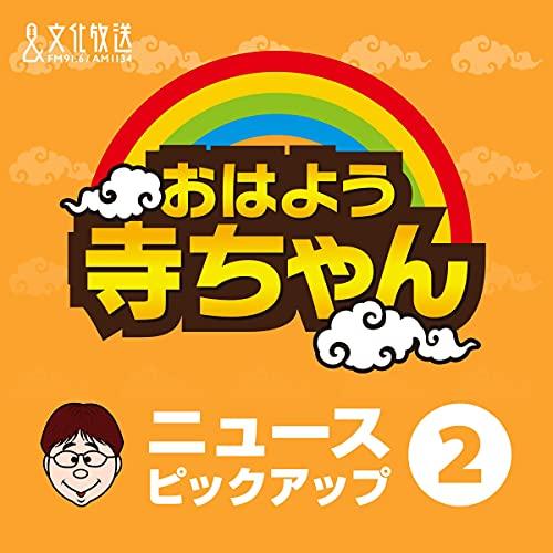 『おはよう寺ちゃん ニュースピックアップ②』のカバーアート
