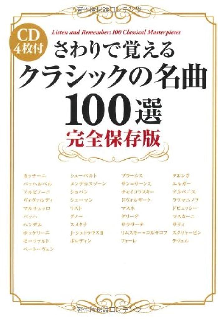 休暇船レンチCD4枚付 完全保存版 さわりで覚えるクラシックの名曲100選