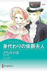 身代わりの侯爵夫人 ハーレクインコミックス Kindle版