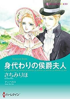 [さちみ りほ, アン・ヘリス]の身代わりの侯爵夫人 ハーレクインコミックス