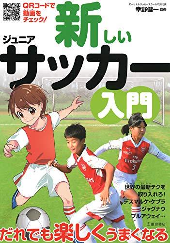 [アーセナルサッカースクール市川代表 幸野健一]の新しいジュニアサッカー入門 (池田書店)