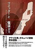 ツイッターと催涙ガス ネット時代の政治運動における強さと脆さ (ele-king books)