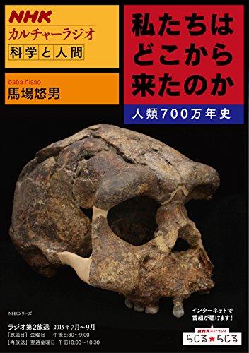 NHKカルチャーラジオ 科学と人間 私たちはどこから来たのか 人類700万年史 (NHKシリーズ)の詳細を見る
