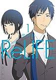 ReLIFE 1【フルカラー】 (comico)