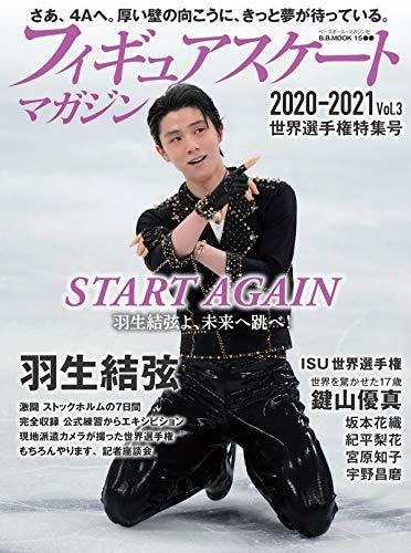 フィギュアスケートマガジン2020-2021 Vol.3 世界選手権特集号 (B.B.MOOK1526)