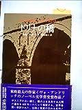 ドリナの橋 (東欧の文学)