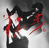 宮本、独歩。(初回限定612バースデーライブatリキッドルーム盤)(DVD付)