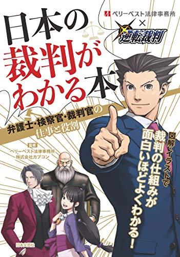 日本の裁判がわかる本