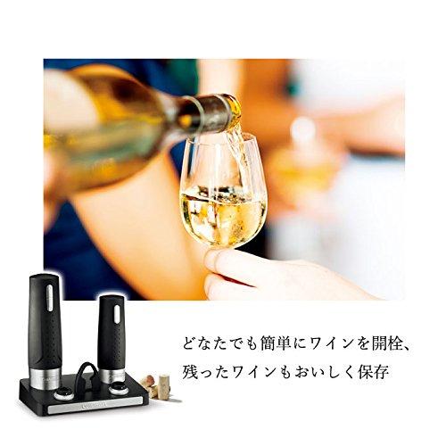 cuisinart(クイジナート)『コードレスワインオープナー&プリザーバー』