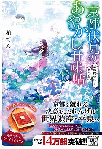 京都伏見のあやかし甘味帖 紫陽花ゆれて、夢の跡 (宝島社文庫)