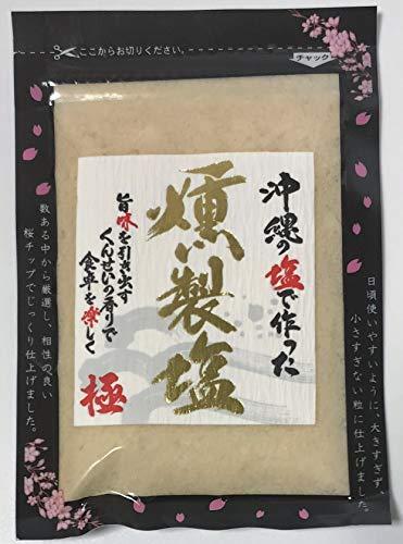 沖縄の燻製塩